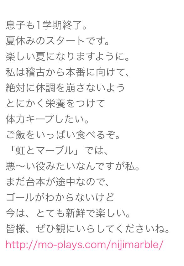 ともさか様ブログ②