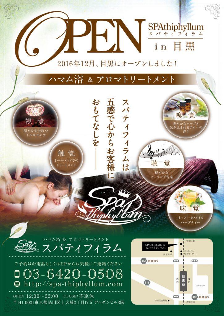 東京・目黒でハマム浴、オイルトリートメントならSPAthiphyllum(スパ ティフィラム)へ