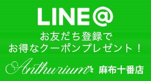 LINE@×東京の麻布十番・表参道で小顔矯正、美容整体ならアンスリウム麻布十番店