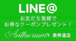 LINE@×東京の麻布十番・表参道で小顔矯正、美容整体ならアンスリウム表参道店