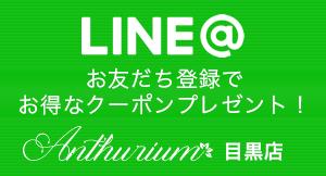 LINE@×東京の麻布十番・表参道で小顔矯正、美容整体ならアンスリウム目黒店